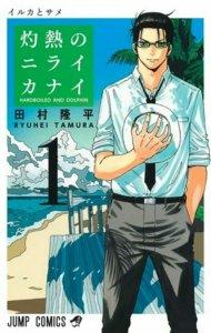 Manga Shakunetsu no Nirai Kanai Karya Ryūhei Tamura Tamat di Shonen Jump 2