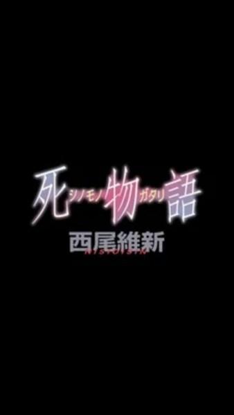 Novel Shinomonogatari dari Monogatari Series Akan Dirilis pada Tanggal 19 Agustus 1