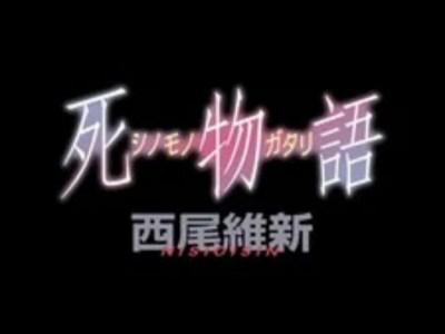 Novel Shinomonogatari dari Monogatari Series Akan Dirilis pada Tanggal 19 Agustus 2