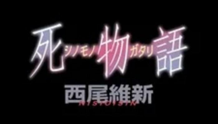Novel Shinomonogatari dari Monogatari Series Akan Dirilis pada Tanggal 19 Agustus 26