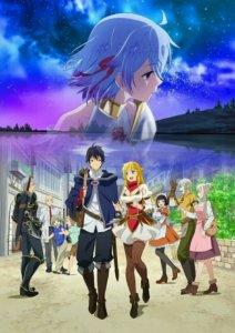 Anime TV Banished From The Heroes' Party Diperankan oleh Nao Toyama dan Kentarō Tone 2