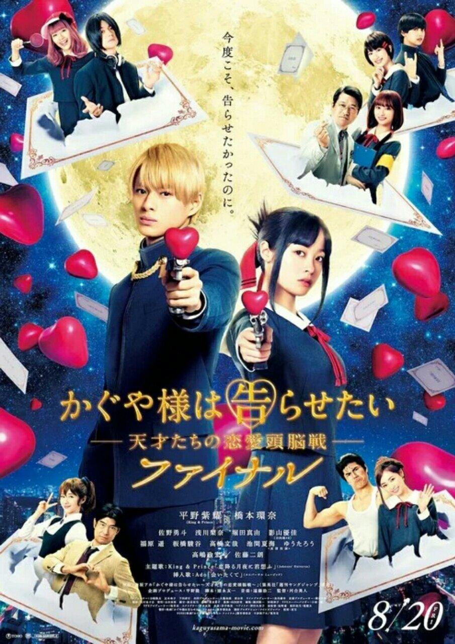 Trailer Film Sekuel Live-Action Kaguya-sama: Love is War Memperdengarkan Lagu untuk Filmnya 2