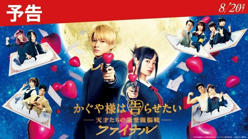 Trailer Film Sekuel Live-Action Kaguya-sama: Love is War Memperdengarkan Lagu untuk Filmnya 1