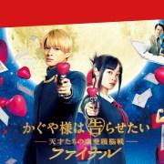 Trailer Film Sekuel Live-Action Kaguya-sama: Love is War Memperdengarkan Lagu untuk Filmnya 12