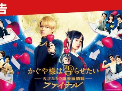 Trailer Film Sekuel Live-Action Kaguya-sama: Love is War Memperdengarkan Lagu untuk Filmnya 16
