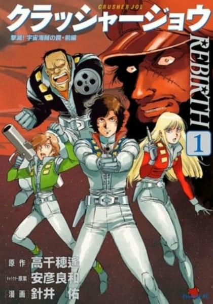 Manga Crusher Joe Rebirth Kembali pada Tanggal 13 Juli dengan Adaptasi dari Novel Pertama Crusher Joe 1