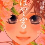 Manga Chihayafuru Menuju Klimaks dalam Volume Ke-47-nya 5