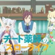 Video Promosi Lengkap Anime Cheat Kusushi no Slow Life Memperdengarkan Lagu Pembuka 13