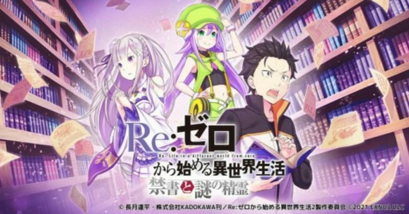 Game Browser Re:Zero dengan Cerita Orisinal Akan Diluncurkan di Jepang pada Bulan Juli 1