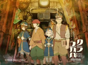 Film Anime Kurayukaba Diperankan oleh Matsunojō Kanda 2