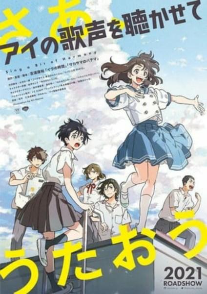 Film Anime Ai no Utagoe o Kikasete Mendapatkan Manga 1