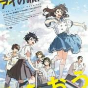 Film Anime Ai no Utagoe o Kikasete Mendapatkan Manga 2