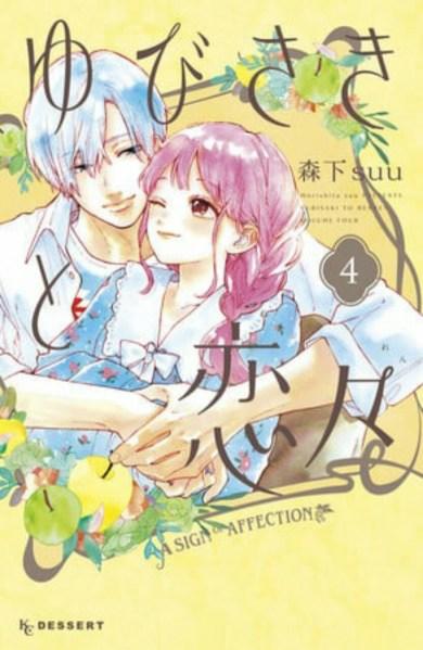 Manga Yubisaki to Renren Hiatus karena Penulisnya Melahirkan 1