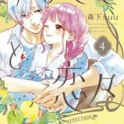 Manga Yubisaki to Renren Hiatus karena Penulisnya Melahirkan 17