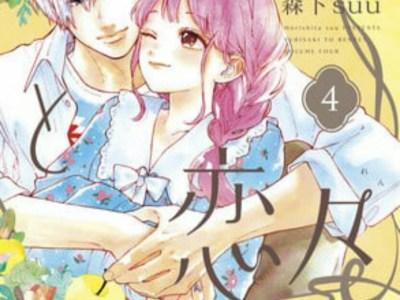 Manga Yubisaki to Renren Hiatus karena Penulisnya Melahirkan 23