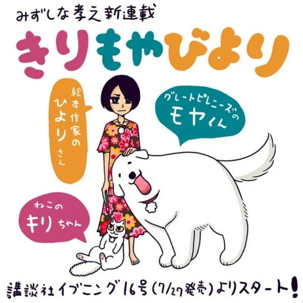 Takayuki Mizushina Akan Meluncurkan Manga Baru pada Bulan Juli 1