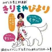 Takayuki Mizushina Akan Meluncurkan Manga Baru pada Bulan Juli 98