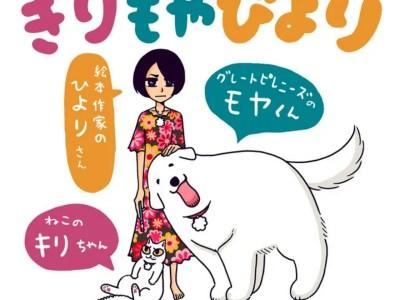 Takayuki Mizushina Akan Meluncurkan Manga Baru pada Bulan Juli 21