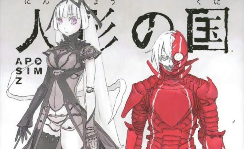 Manga APOSIMZ Karya Tsutomu Nihei Akan Berakhir dalam 2 Chapter Lagi 1
