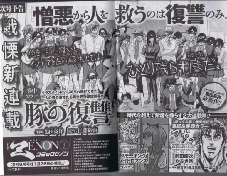 Takayoshi Kuroda Akan Meluncurkan Manga Baru Berjudul Buta no Fukushū pada Bulan Juli 1