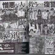 Takayoshi Kuroda Akan Meluncurkan Manga Baru Berjudul Buta no Fukushū pada Bulan Juli 16