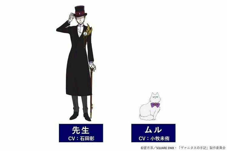 Anime The Case Study of Vanitas Mengungkapkan Seiyuu Lainnya, Tanggal Debut, Dua Cours 3