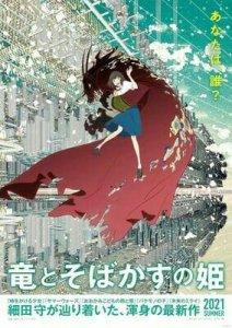 Film Belle Garapan Mamoru Hosoda Diperankan oleh Penyanyi Kaho Nakamura sebagai Karakter Utama Suzu 3