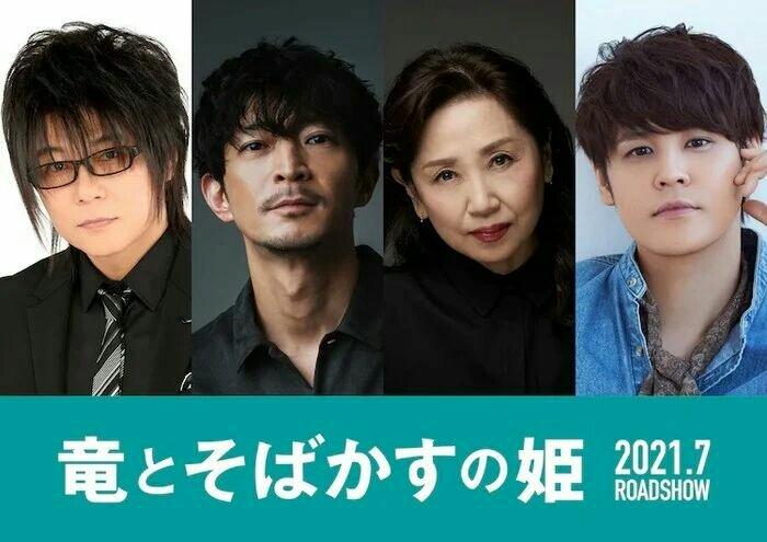 Film Belle Garapan Mamoru Hosoda Diperankan oleh Penyanyi Kaho Nakamura sebagai Karakter Utama Suzu 5
