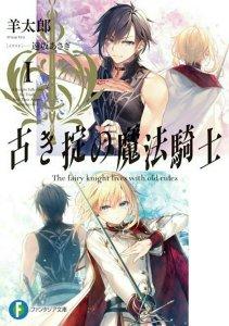Novel Furuki Okite no Mahō Kishi Mendapatkan Manga 2