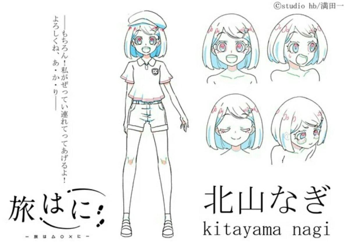 Anime Tabi Hani Garapan Studio hb Akan Diperankan oleh Seiyuu Miyu Tomita dan Kaori Maeda 3