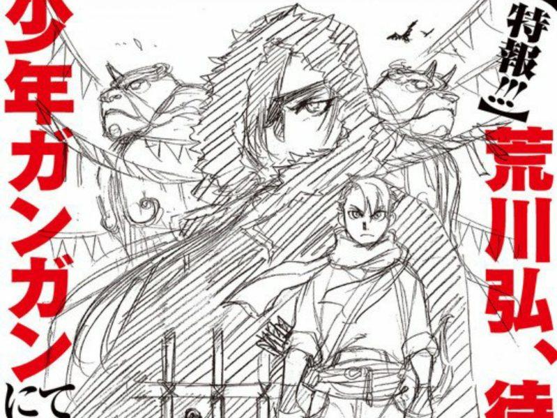 Mangaka Fullmetal Alchemist Hiromu Arakawa akan segera meluncurkan manga terbarunya 1