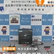 Pria Berusia 56 Tahun Ditangkap di Prefektur Aichi Akibat Menerbangkan Drone di Bawah Pengaruh Minuman Keras 2