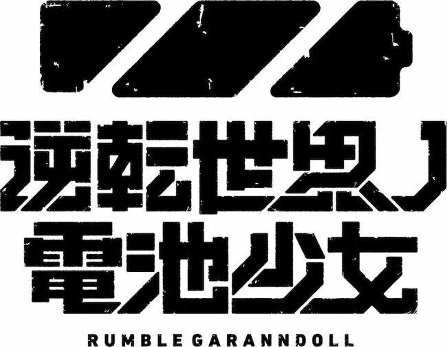 Anime Gyakuten Sekai no Denchi Shōjo: Rumble Garanndoll Telah Mengungkapkan Banyak Informasi 7