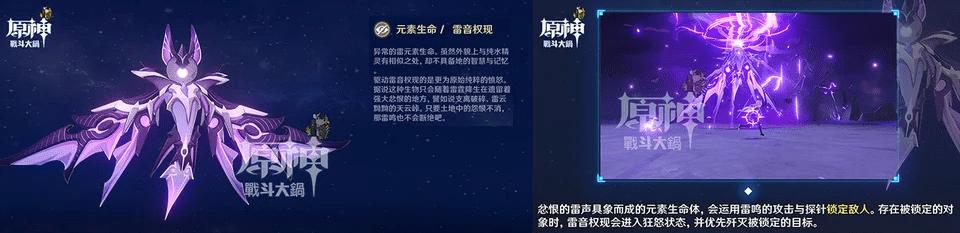 Genshin Impact Bagikan Karakter Bintang 5 Gratis, Berikut Detail Dari Update Versi 2.1! 5