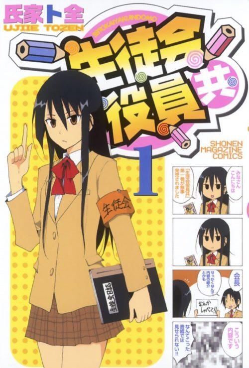 15 Tahun Berjalan, Manga Seitokai Yakuindomo akan Berakhir pada Bulan Januari 2022 1