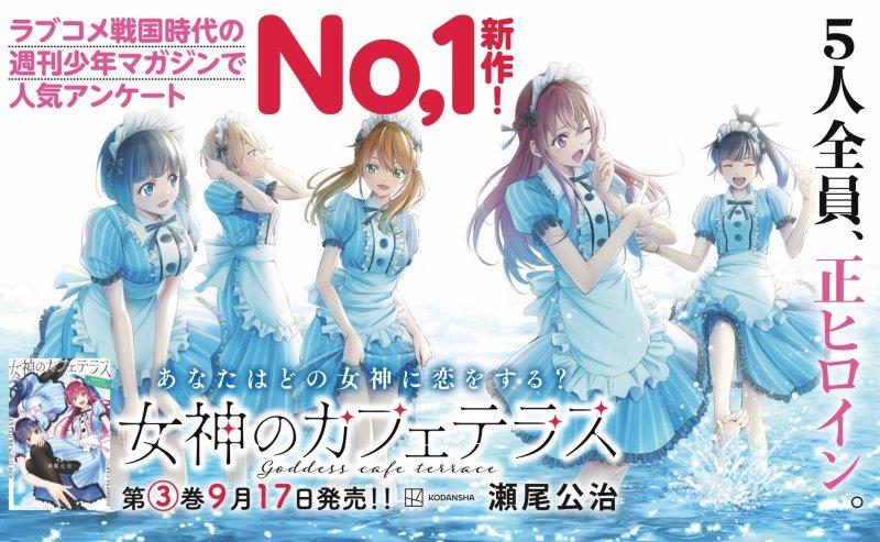 [Review] Manga Megami no Cafe Terrace : 5 Pelayan Kafe + 1 MC dalam Satu Rumah 1