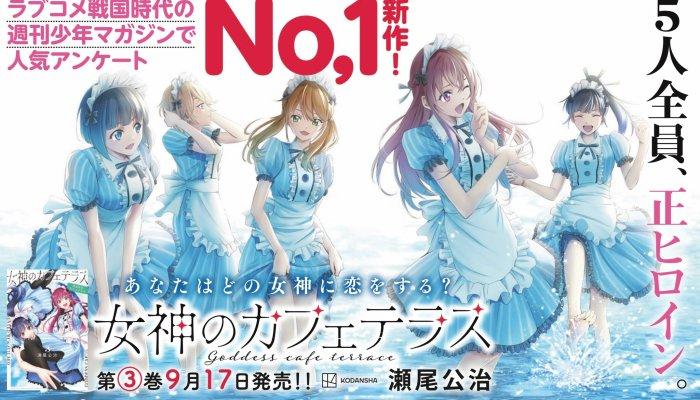 [Review] Manga Megami no Cafe Terrace : 5 Pelayan Kafe + 1 MC dalam Satu Rumah 16