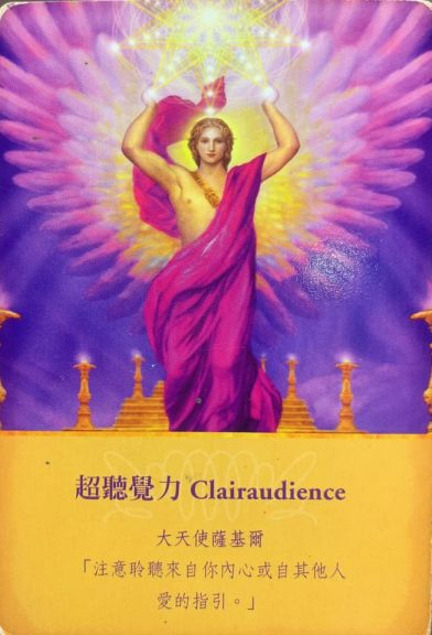 Archangel Oracle Cards Clairaudience