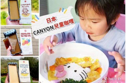 日本CANYON兒童咖哩
