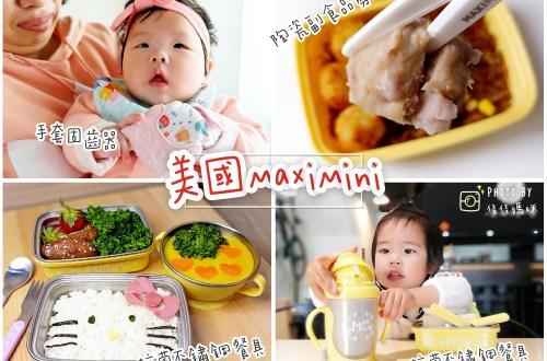 美國MaxiMini抗菌不鏽鋼餐具