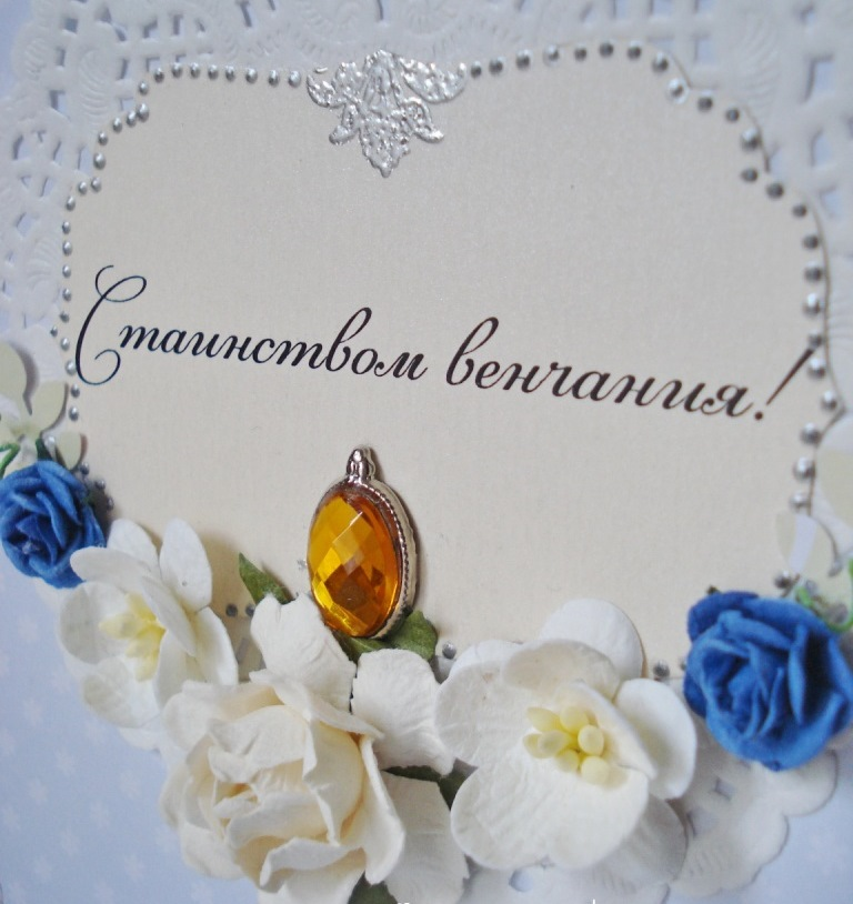 Открытка с днем венчания 1 год