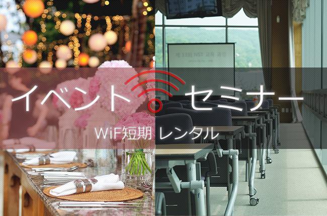 イベント・セミナーのネット回線には、WiFiのレンタル「1日~2日間の短期」がおすすめ!