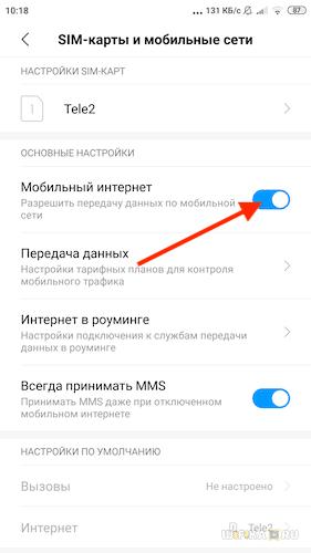 Мобильді Интернет