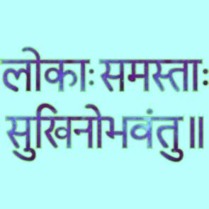 Datei:Lokah-samastah-sukhino-bhavantu-2.jpg