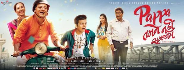 Johnny Lever-Pappa Tamne Nahi Samjaay (2017)