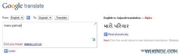 Google Translate Gujarati