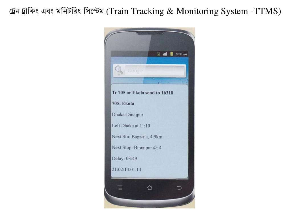 Mobile Train Tracker