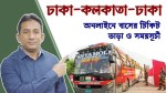 Dhaka To Kolkata Bus Schedule 2020   Ticket Price   Contact Numbers