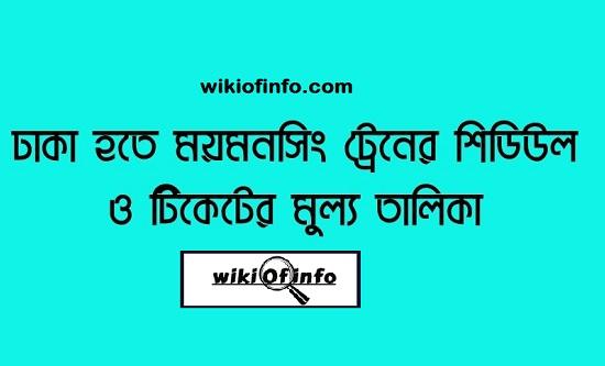Dhaka To Mymensingh Train Schedule