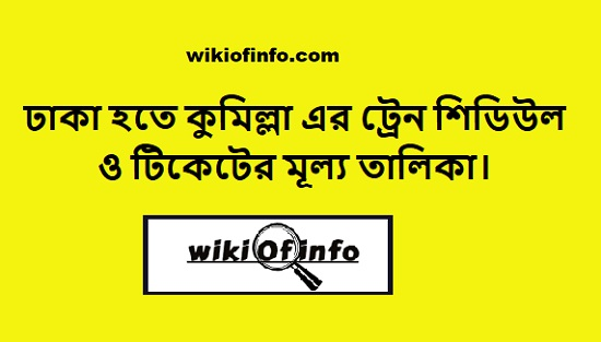 Dhaka to Comilla Train Schedule 2020
